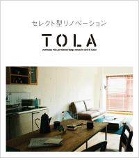 """セレクト型リノベーション""""TOLA"""""""
