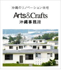 アートアンドクラフト沖縄事務所