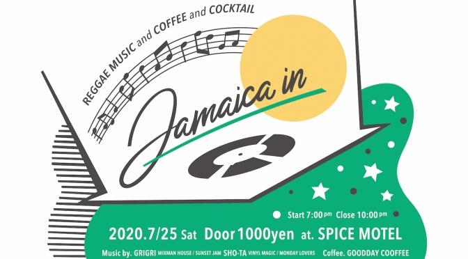【終了】ジャマイカな夜|7/25 Music Bar event