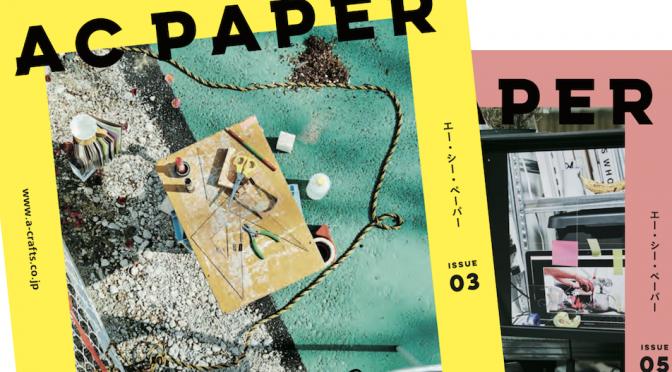 フリーペーパー|ACP